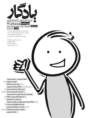 نشریه دانشجویی یادگار
